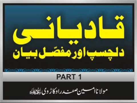 Maulana Amin Safdar Orkarvi - Qadiyani - Part A - Khair ul Madaris Multan 1 of 2