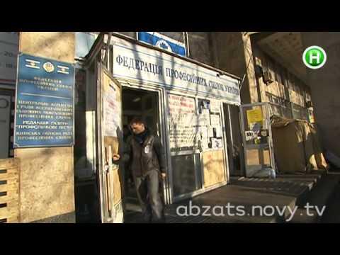 Митингующим Евромайдана не продлили аренду дома Профсоюзов! - Абзац! - 26.12.2013