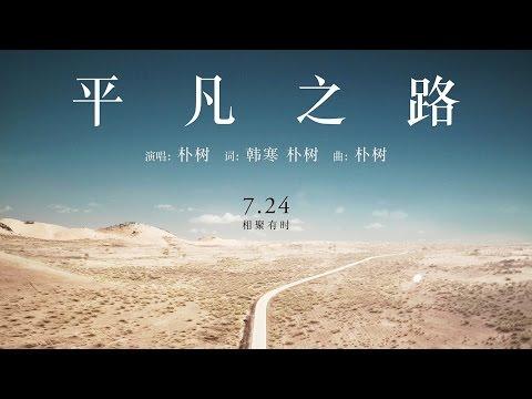 朴樹 - 平凡之路 [歌詞字幕][電影《後會無期》主題曲][完整高清音質] The Continent Theme Song - The Ordinary Road (Pu Shu)