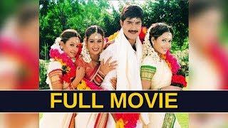 Srikanth Super Hit Full Length Romantic Comedy Entertainer | Laya | Sangeetha | Telugu Full Screen