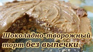 Рецепт!! Шоколадно-творожный торт без выпечки!! #32