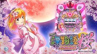 Pドラム海物語IN沖縄 桜バージョン