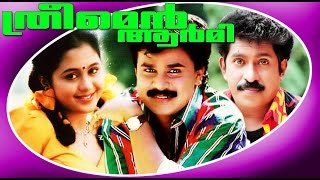 Tejabhai & Family - Three Men Army | Malayalam Comedy Full Movie | Dileep & Devayani