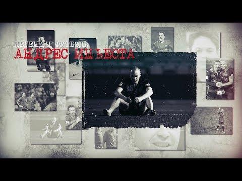 КФ! Легенды Футбола! Андрес Иньеста!