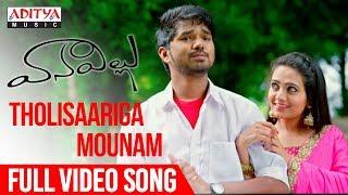 Tholisaarigaa Mounam Full Song | Vanavillu Songs | Pratheek | Shravya Rao