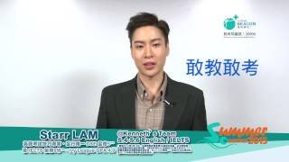 Starr Lam 星塵 Summer Writing Course 2015