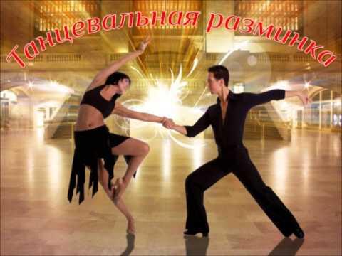 Best Dance Music. Сборник танцевальной музыки.
