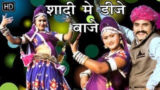 Shadi me dj baje nagori cham cham nache Rajasthani super hit songShadi me dj baje nagori cham cham nache Rajasthani super hit song