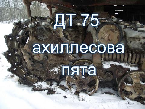 ТРАКТОР ДТ 75//ПРОБЛЕМНЫЕ МЕСТА В ХОДОВОЙ ЧАСТИ