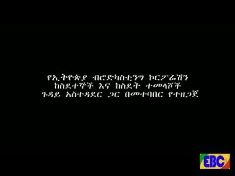 EBC Documentary ሌላኛዋ ቤቴ /የስደተኞች ህይወት በኢትዮጵያ/…28፡2008 ዓ.ም
