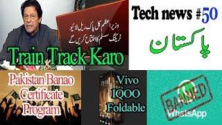 Tech News #50 Pak Rail Live, Vivo IQOO Foldable, Worst Cyber Security Pakistan, Paypal Pakistan