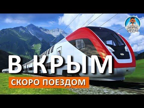 Крымский мост.  Поезда в Крым. Супер сезон 2018. Капитан Крым