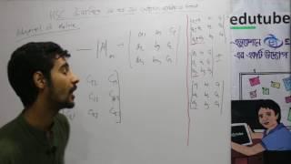 HSC Math 1st Paper, Chapter 01,ম্যাট্রিক্স ও নির্ণায়ক Part 6