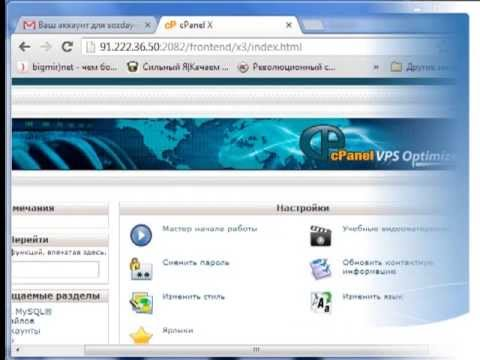 """Создай Свой Блог Легко и Быстро ver 2.0 - Создаем e-mail вида """"admin@vashblog.com"""""""