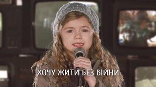 Светлана Тарабарова - Хочу жити без війни