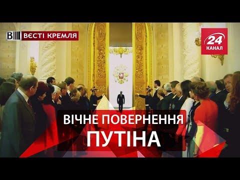 Вєсті Кремля. Неймовірно неочікувана заява Путіна