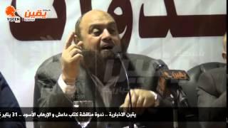 يقين | كلمة نبيل نعيم فى ندوة مناقشة كتاب داعش و الإرهاب الأسود