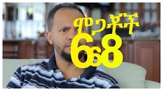 Download Mogachoch EBS Ethiopian Drama - S03E68- Part 68 (part 1) 3Gp Mp4