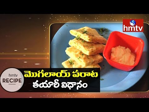 Mughlai Paratha Recipe | How To Make Mughlai Paratha | Telugu  Vantalu | hmtv