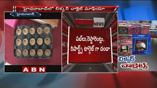 Hyderabad Excise Department Seized Illicit Liquor Chocolates