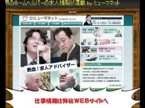 【転職 戦略動画】岐阜県のホームヘルパーの求人情報が満載  – 長さ: 0:30。