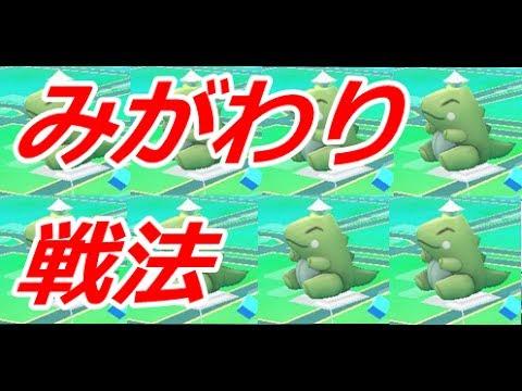 【ポケモンGO攻略動画】ポケモンGO ジム戦で役立つテクニック①~みがわり戦法~  – 長さ: 2:23。