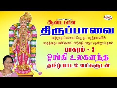 Andal's Thiruppavai - Ongi Ulagalandha video
