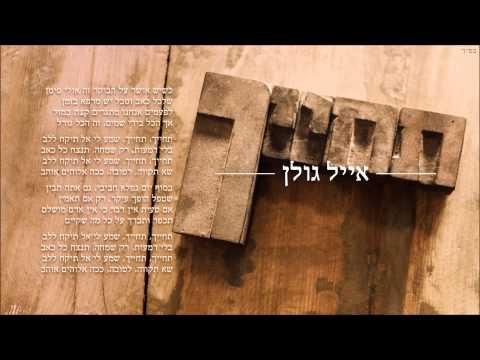 אייל גולן תחייך Eyal Golan
