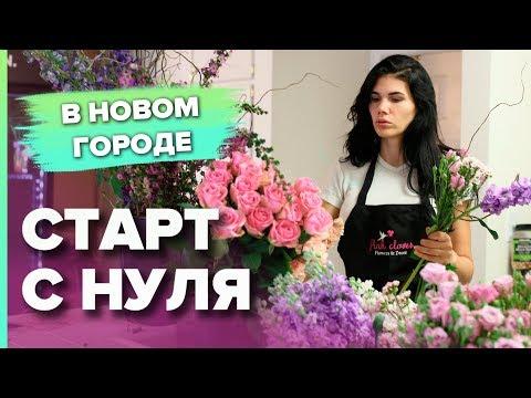Цветочный бизнес с нуля. Как открыть магазин цветов в США | Бизнес идеи