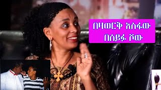 Bezawerk Asfaw Interview at seifu Show