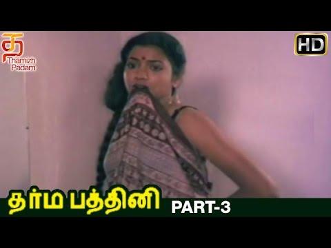 Dharma Pathini Tamil Full Movie HD | Part 3 | Karthik | Jeevitha | Ilayaraja | Thamizh Padam thumbnail