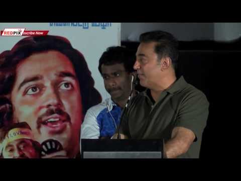 நினைத்தாலே இனிக்கும் - Actor Kamal Haasan says  Rajinikanth is my friend for ever 2 of 2