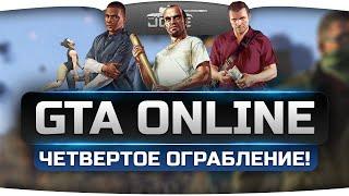 Безумный GTA Online! Jove, Amway921, Angelos и Nikitos мутят новое ограбление!
