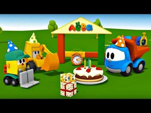Мультфильм Грузовичок Лева - Грузовичок Лева празднует день Рождения - Готовим торт
