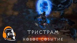 Diablo 3: Как «оживить» обитателей Тристрама и найти тайник Вирта