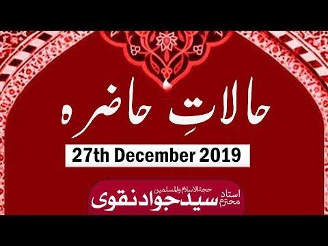 Halaat e Hazira   27th December 2019   Ustad e Mohtaram Syed Jawad Naqvi [with titles]