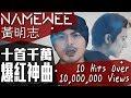 download lagu      黃明志10首千萬爆紅神曲 NAMEWEE'S 10 HITS OVER 10,000,000 VIEWS (24122017)    gratis