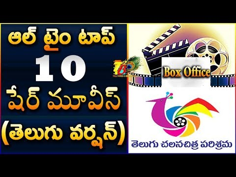 Top 10 Share Movies In Telugu || Tollywood Top 10 Hits || Tollywood Top 10 Share Movies || Top 10