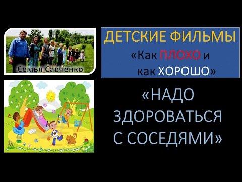 """Видео для детей """"Надо здороваться с соседями"""" семья Савченко"""