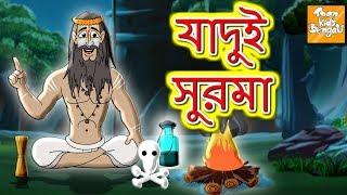 জাদুই সূরমা l Rupkothar Golpo l Bangla Cartoon   Bengali Fairy Tales l Toonkids Bangla