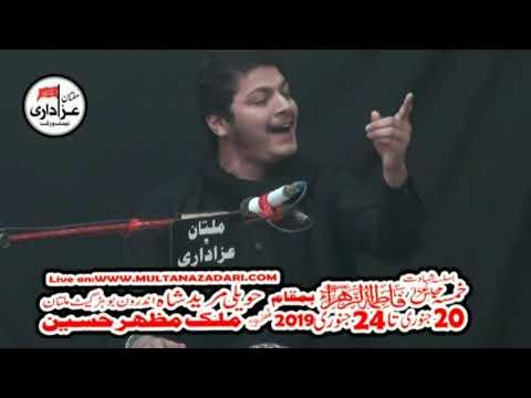 Manqabat khawan Laeeq Raza I 24 Jan 2019 | Imam Bargah Haweli Mureed Shah Multan