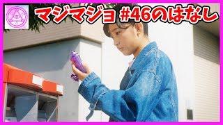 魔法×戦士 マジマジョピュアーズ! 第46話