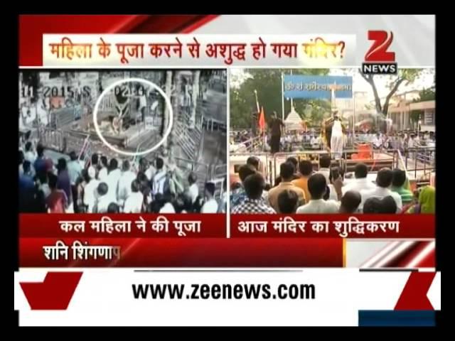 Maharashtra: Shani Shignapur temple purifies after woman offers oil
