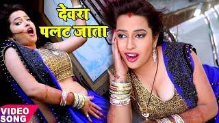 RAJA NEW VIDEO SONG 2017 - देवरा पलट जाता - Devara Palat Jata - Deh Ba Kunwar - Bhojpuri Hit Songs