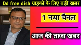Breaking news|| Dd free dish added 1 new HD channel|| New update 22 July 2019