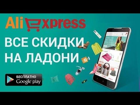 Акции на телефоны на алиэкспресс