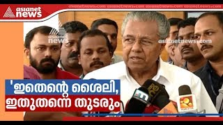 Defeat Was Unexpected says Pinarayi Vijayan
