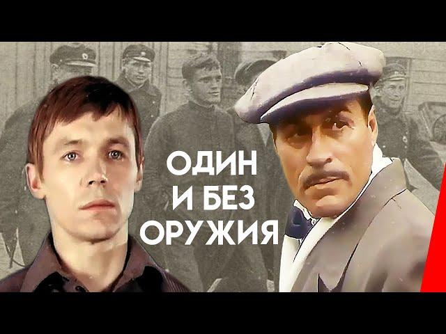 Один и без оружия (1984) фильм