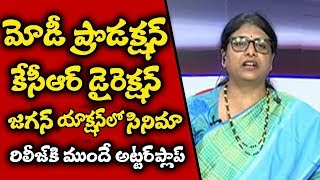 Mullapudi Renuka Sensational Comments On KCR, Modi, Jagan
