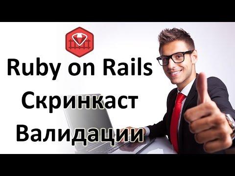 Ruby on Rails: Скринкаст по валидациям от Dev Journal